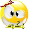 نكت عربية مضحكة