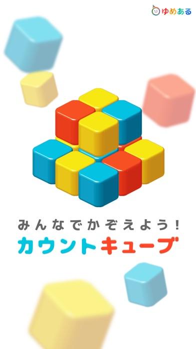 カウントキューブ(知育学習-脳トレーニングゲーム)のスクリーンショット1