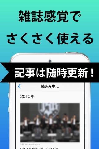 Jまとめ for 三代目J Soul Brothers(三代目JSB) screenshot 2