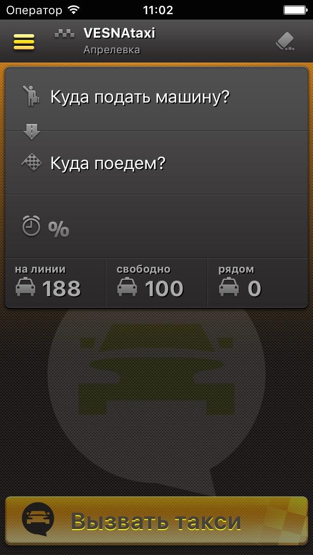 VESNA taxiСкриншоты 2