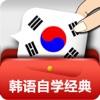 快速韩语自学45招经典 -中韩交流标准韩国语轻松入门,句型语法背单词汇学韩文