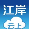 云上江岸 Wiki