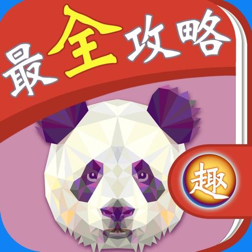最全攻略 For 功夫熊猫3