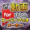 ゲーム実況動画まとめ for スーパーマリオメーカー(SUPER MARIO MAKER)