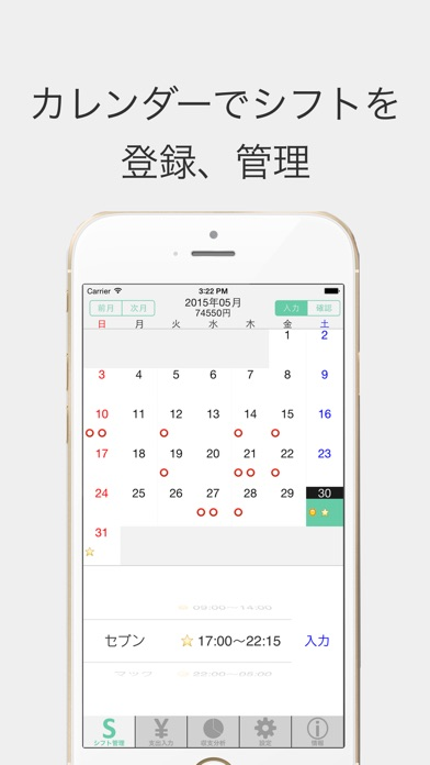 download 家計簿シフトwallet シフトやバイト給料計算ボード apps 0