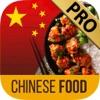 Учитесь говорить по-китайски еды рестораны слов на китайском языке - Премиум
