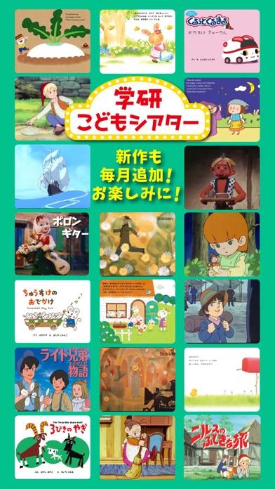 えほんアニメ 【学研こどもシアター】のおすすめ画像5