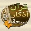 أذكار سبحة قرآن Azkar Sebha Quran