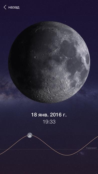 «Полнолуние» – календарь фаз Луны и лунный календарьСкриншоты 4