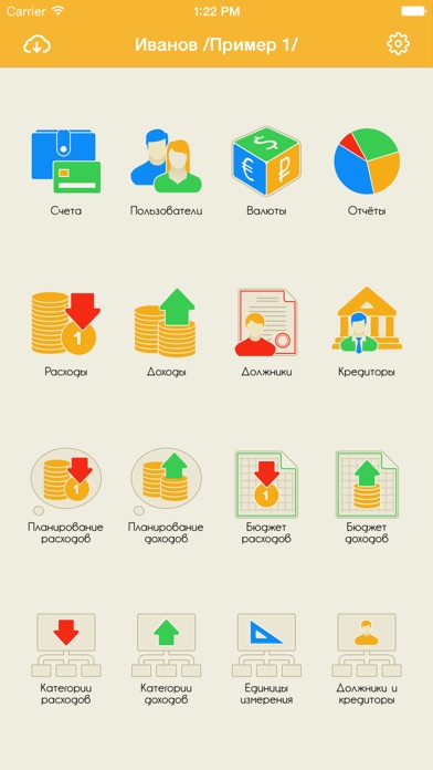 Домашняя Бухгалтерия (C)Скриншоты 1