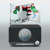 Ecouter la Radio Arabe FM - راديو العرب اف ام Info, Sport, Coran القرآن الكريم
