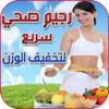 وصفات نقصان الوزن-وصفات رجيم و حمية