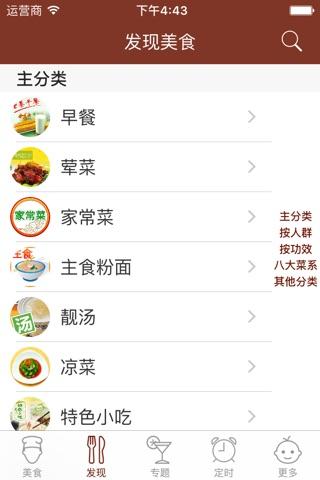 老人食谱 - 保健养生益寿延年 screenshot 2