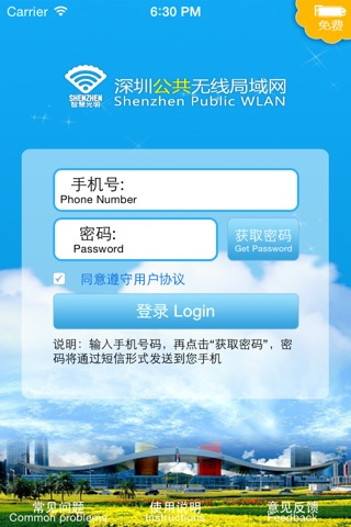 光明WLAN screenshot 1