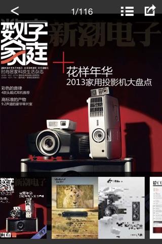杂志《新潮电子 数字家庭》 screenshot 3