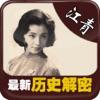 解密 曆史 疑案-江青[本簡繁]