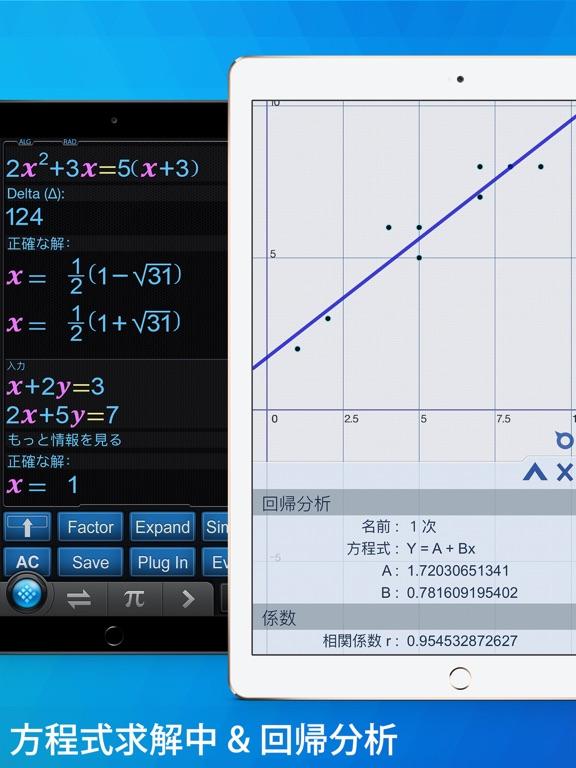 Calculator ∞ - 関数電卓 Screenshot