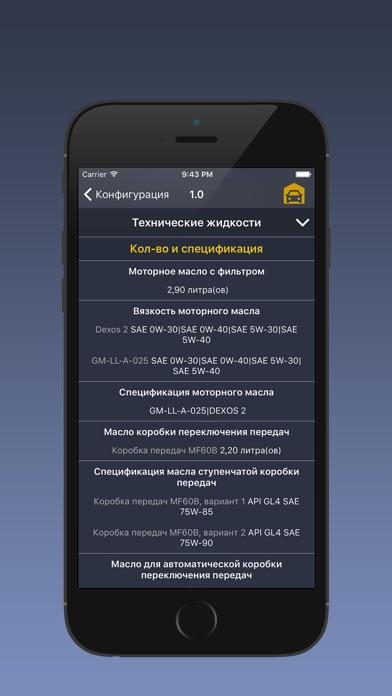 TechApp для OpelСкриншоты 5