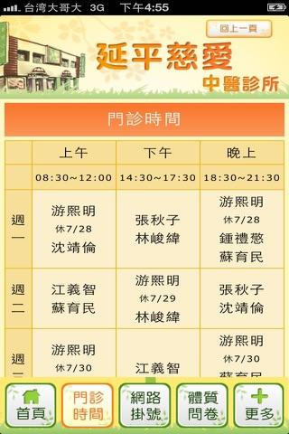 延平慈愛觀心中醫 screenshot 4