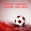 英語サッカーの歴史2013-2014