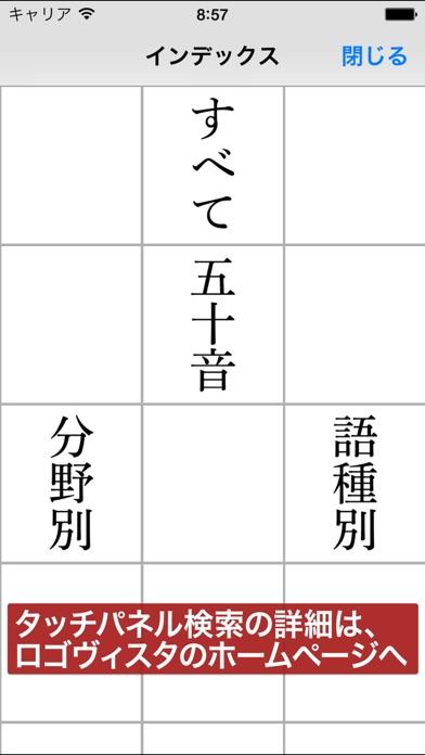 岩波国語辞典第七版 新版スクリーンショット