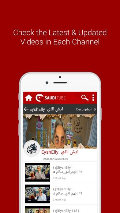 SaudiTube.لقطة شاشة2