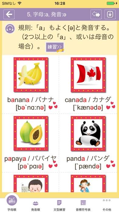 英語発音速成攻略 Screenshot