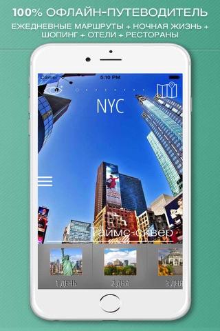 New York City Travel Guide screenshot 1