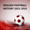 英語サッカーの歴史は2015-2016年