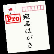 宛名はがき Pro