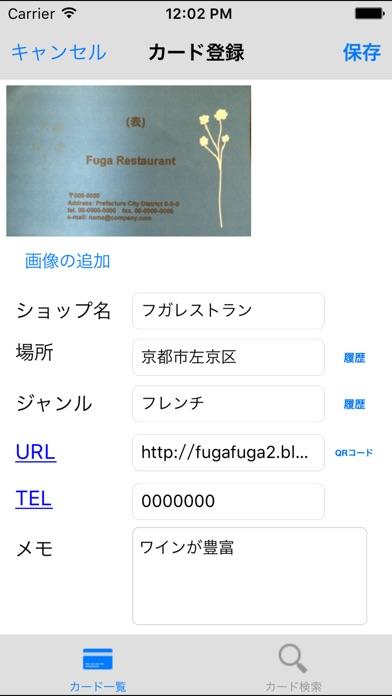 ショップカード管理 screenshot1