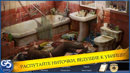 Департамент особых расследований (Полная версия) Screenshot