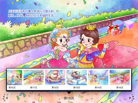 【图书故事】小美人鱼 - 动画 故事书