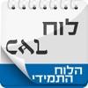 LTM Hebrew Calendar - הלוח התמידי