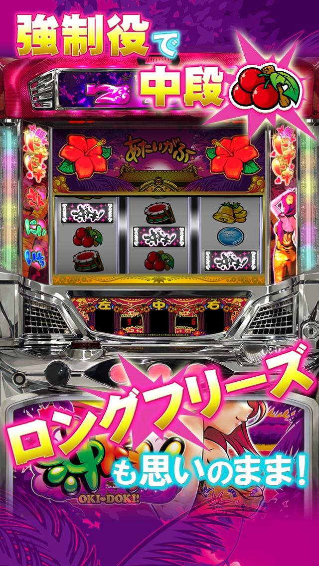 沖ドキ! screenshot1