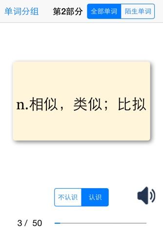英语六级单词 screenshot 2