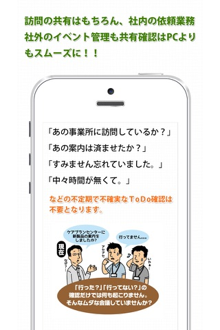 チェケ -介護ショップ業務効率化- CHEKE screenshot 2