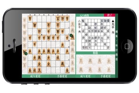 将棋スキャンPro -カメラで取込み- screenshot 3