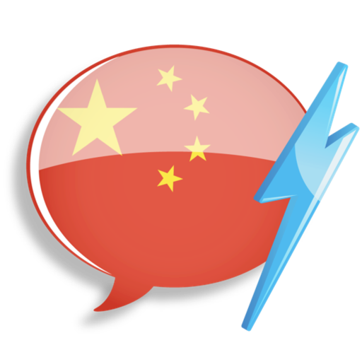 WordPower Learn Traditional Chinese Vocabulary by InnovativeLanguage.com