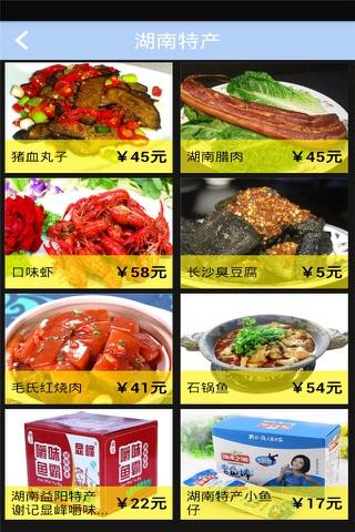 湖南旅游 screenshot 2