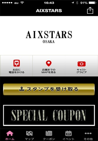 AIXSTARS screenshot 1