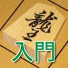 渡辺明の詰将棋 入門編