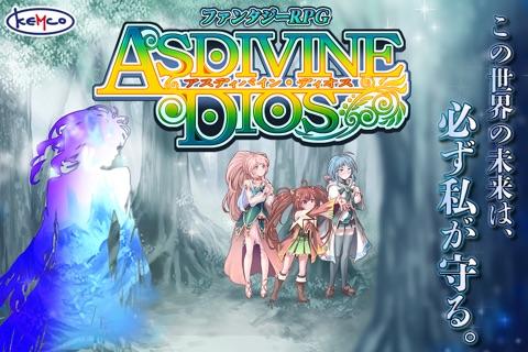 [Premium]RPG アスディバインディオス screenshot 1