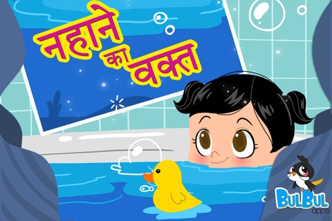 Baby Bath Time - Cute Kids App - Hindi screenshot 1