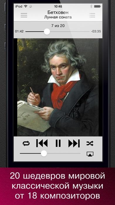 Классическая музыка + Скриншоты3