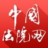 中国法院新闻
