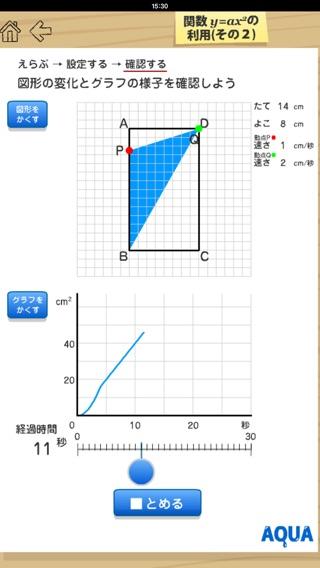 さわってうごく数学「AQUAアクア」  総合メニュー Screenshot
