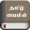 Tamil Bible for iPad - Bible2all