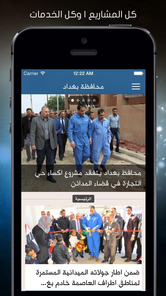 محافظة بغدادلقطة شاشة2