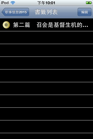 職事信息2015有聲APP screenshot 2
